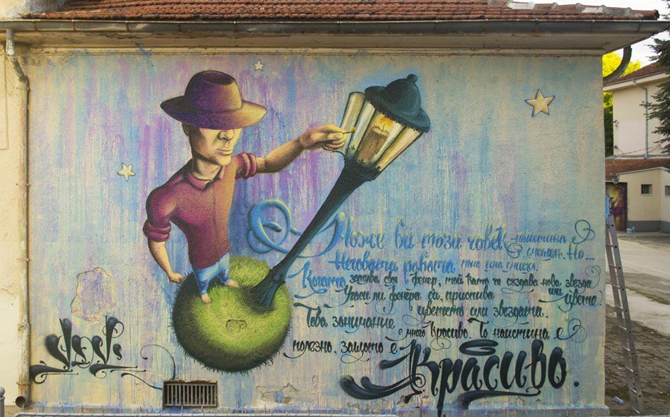 ОУ Петър Берон v Пловдив 2014 - фенерджията от Малкият принц
