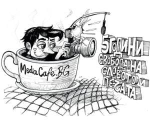 5 години mediacafe.bg в България - Свобода на словото и печата